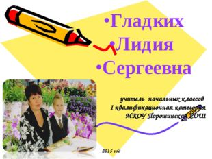 учитель начальных классов I квалификационная категория МКОУ Порошинская СОШ 2