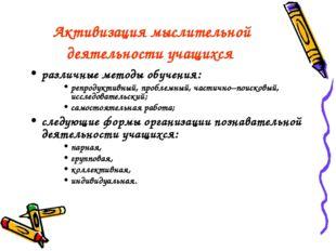 Активизация мыслительной деятельности учащихся различные методы обучения: реп