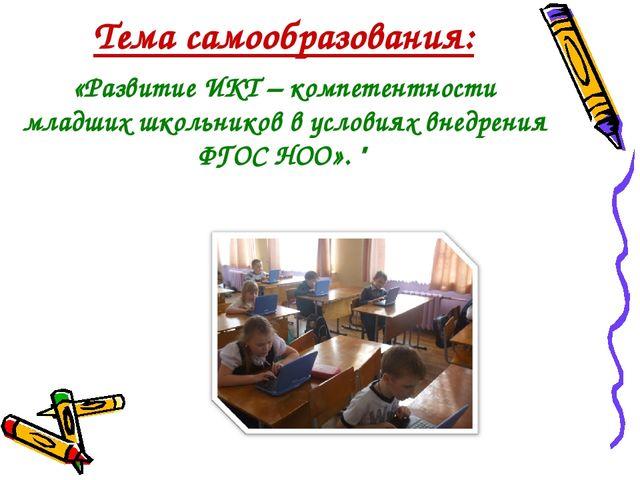 Тема самообразования: «Развитие ИКТ – компетентности младших школьников в усл...