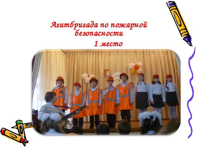Агитбригада по пожарной безопасности 1 место
