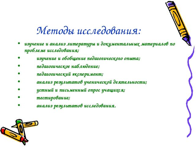 Методы исследования: изучение и анализ литературы и документальных материалов...