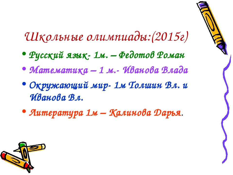 Школьные олимпиады:(2015г) Русский язык- 1м. – Федотов Роман Математика – 1 м...