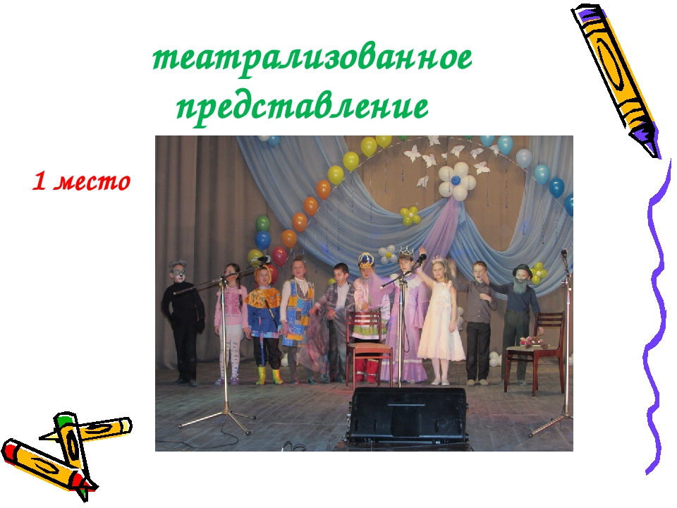 театрализованное представление 1 место