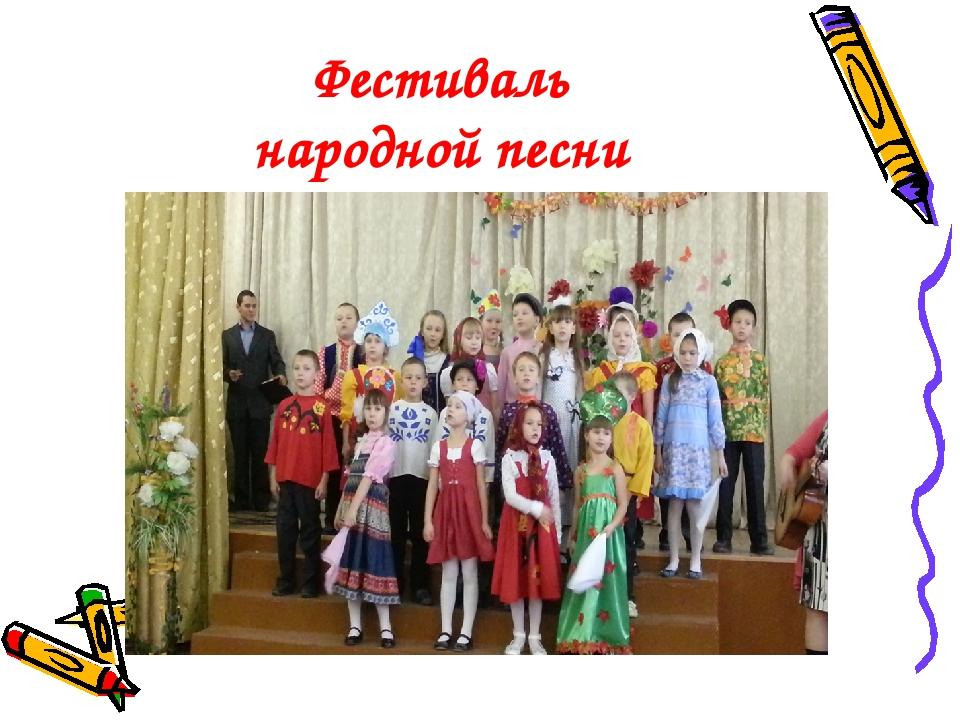 Фестиваль народной песни