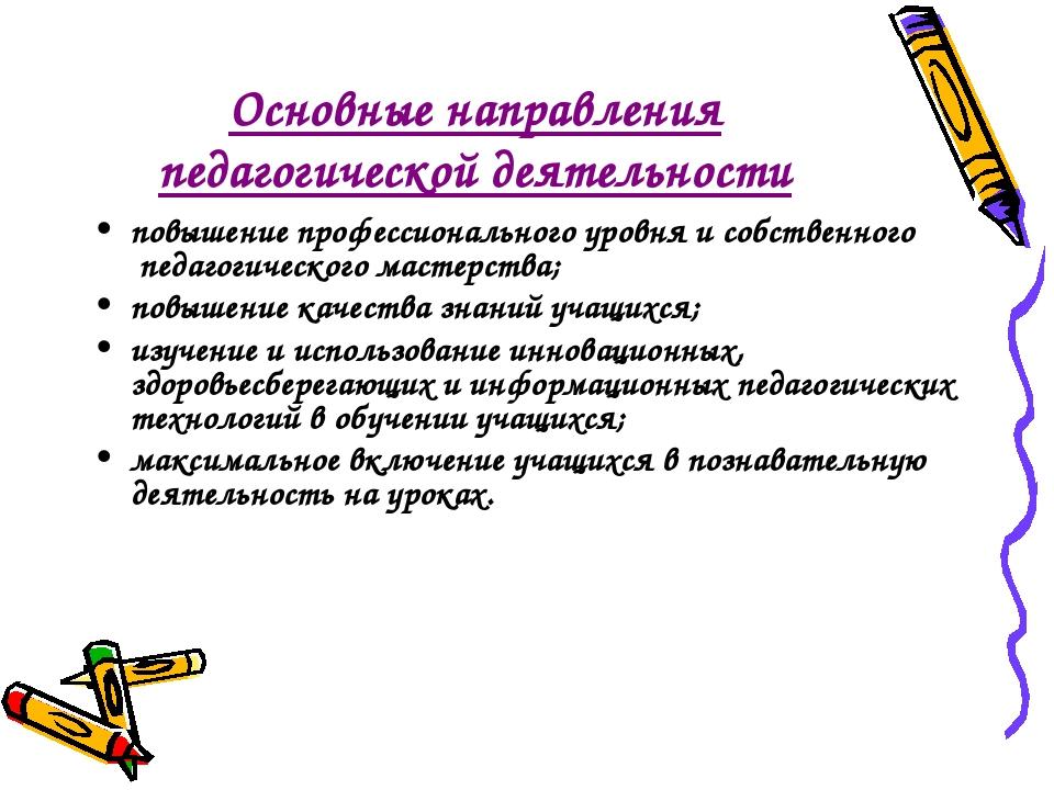 Основные направления педагогической деятельности повышение профессионального...