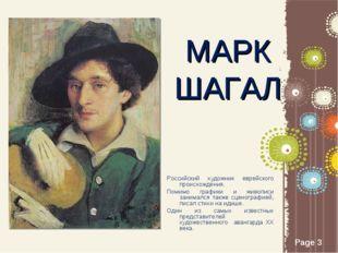 МАРК ШАГАЛ Российский художник еврейского происхождения. Помимо графики и жив