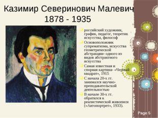 Казимир Северинович Малевич 1878 - 1935 российский художник, график, педагог,