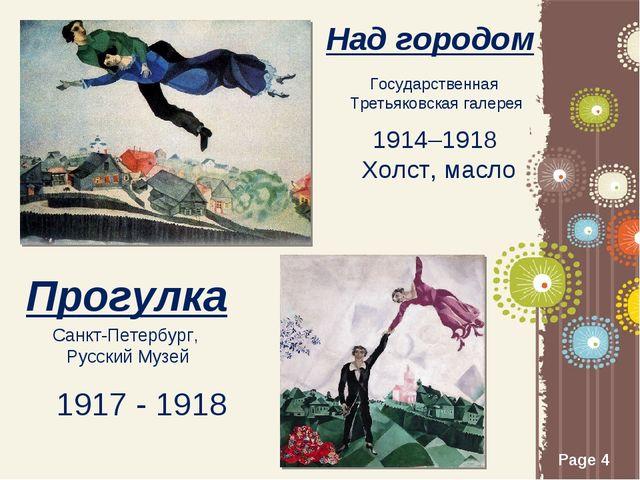 Прогулка Санкт-Петербург, Русский Музей 1917 - 1918 Над городом Государственн...