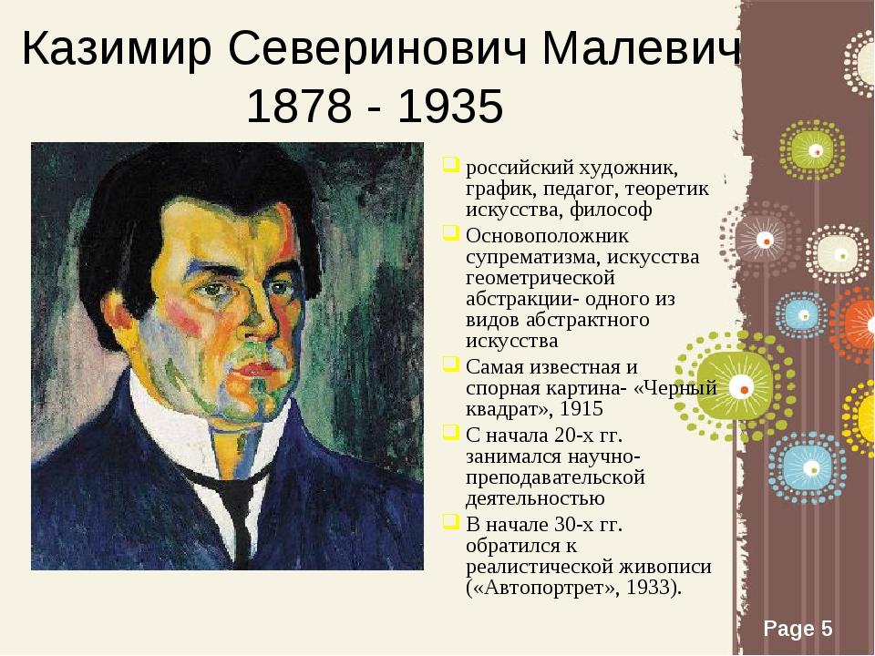 Казимир Северинович Малевич 1878 - 1935 российский художник, график, педагог,...