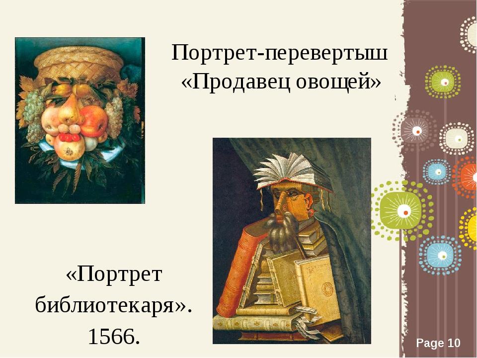 Портрет-перевертыш «Продавец овощей» «Портрет библиотекаря». 1566. Page *
