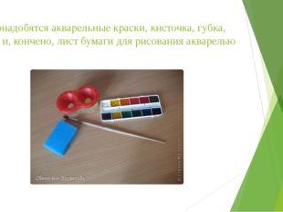 Понадобятся акварельные краски, кисточка, губка, вода и, кончено, лист бумаги