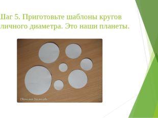 Шаг 5. Приготовьте шаблоны кругов различного диаметра. Это наши планеты.