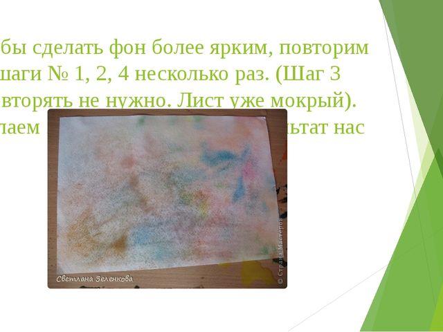 Чтобы сделать фон более ярким, повторим шаги № 1, 2, 4 несколько раз. (Шаг 3...
