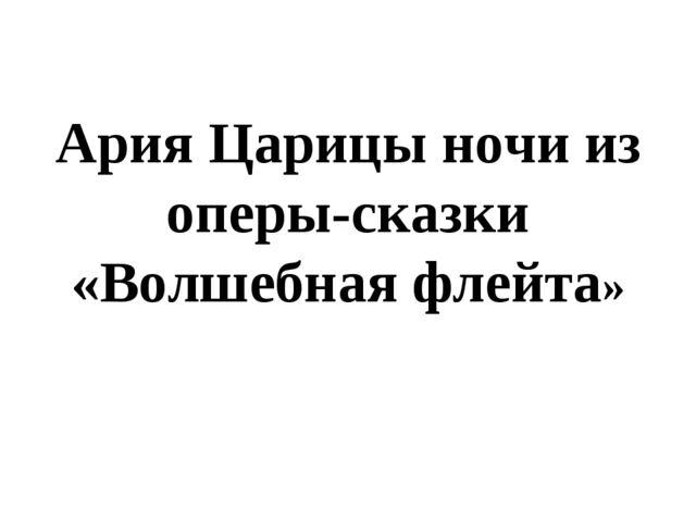 Ария Царицы ночи из оперы-сказки «Волшебная флейта»