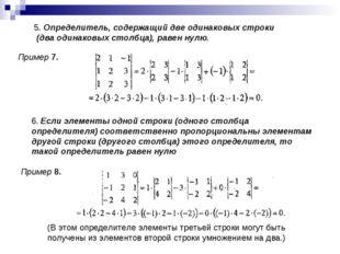 5. Определитель, содержащий две одинаковых строки (два одинаковых столбца), р