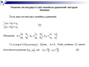 Решение систем двух и трёх линейных уравнений методом Крамера.