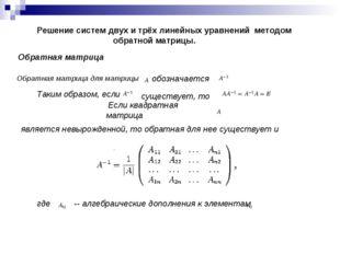 Обратная матрица Решение систем двух и трёх линейных уравнений методом обратн