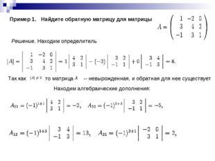 Пример 1.  Найдите обратную матрицу для матрицы Решение. Находим определител