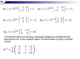 Составляем обратную матрицу, размещая найденные алгебраические дополнения так