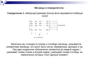 Матрицы и определители. Определение 1. Матрицей размера (типа) тхп называетс