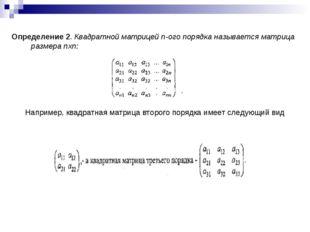 Определение 2. Квадратной матрицей п-ого порядка называется матрица размера п