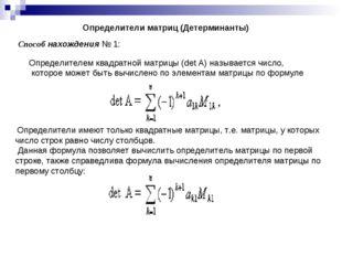 Определители матриц (Детерминанты) Способ нахождения № 1: Определителем квадр