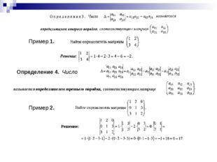Пример 1. Определение 4. Число называется определителем третьего порядка, соо