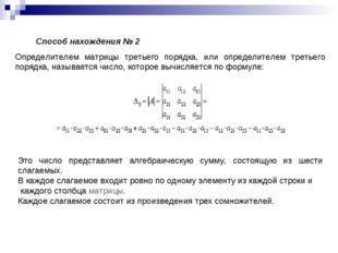 Способ нахождения № 2 Определителем матрицы третьего порядка, или определител