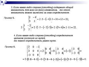 3. Если какая-либо строка (столбец) содержит общий множитель для всех ее (его