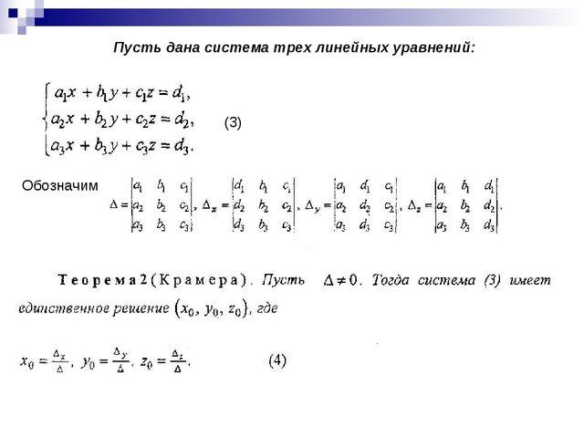 Пусть дана система трех линейных уравнений: Обозначим (3)