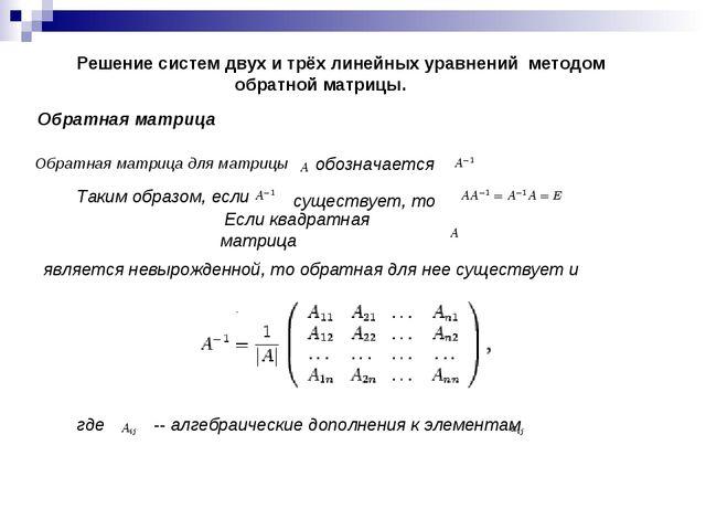 Обратная матрица Решение систем двух и трёх линейных уравнений методом обратн...