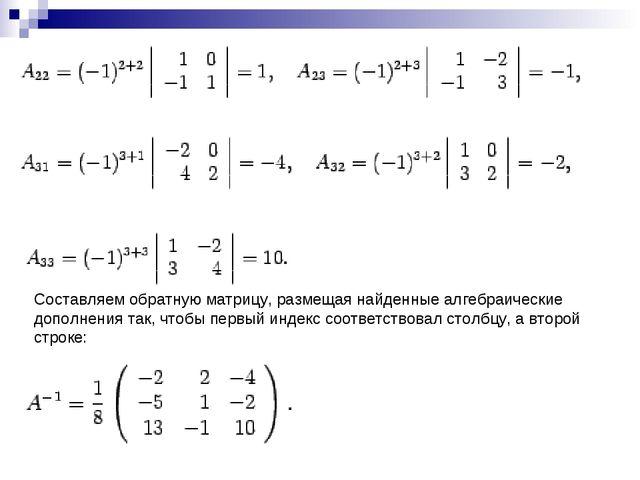 Составляем обратную матрицу, размещая найденные алгебраические дополнения так...