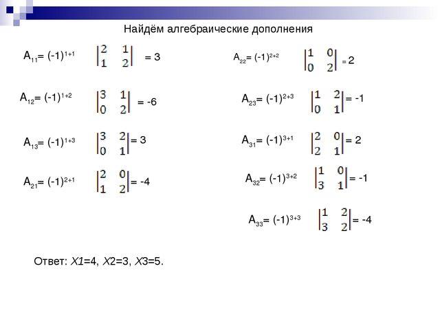 А11= (-1)1+1 = 3 А12= (-1)1+2 = -6 А13= (-1)1+3 = 3 А21= (-1)2+1 = -4 А22= (-...