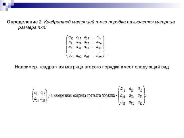 Определение 2. Квадратной матрицей п-ого порядка называется матрица размера п...