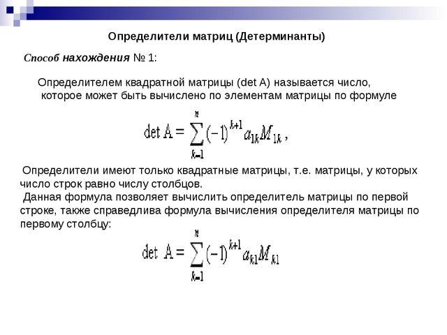 Определители матриц (Детерминанты) Способ нахождения № 1: Определителем квадр...
