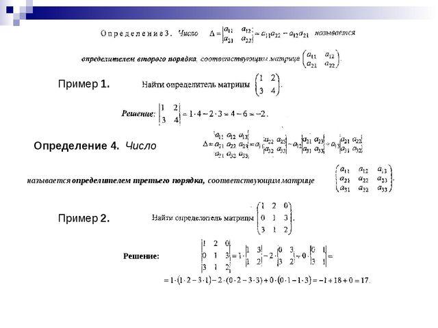 Пример 1. Определение 4. Число называется определителем третьего порядка, соо...