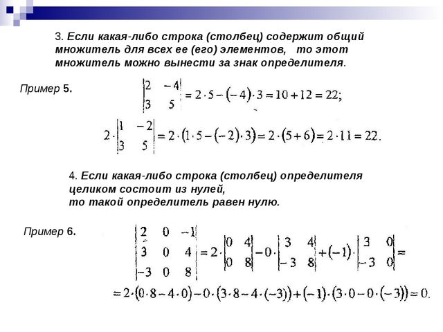 3. Если какая-либо строка (столбец) содержит общий множитель для всех ее (его...