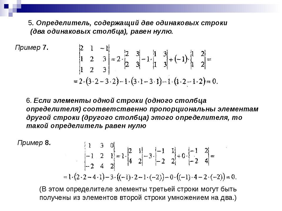 5. Определитель, содержащий две одинаковых строки (два одинаковых столбца), р...