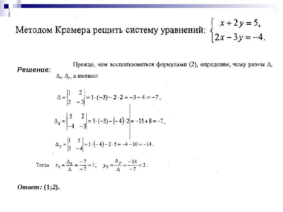 Решение: Ответ: (1;2).