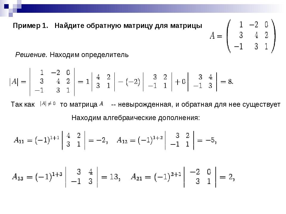 Пример 1.  Найдите обратную матрицу для матрицы Решение. Находим определител...