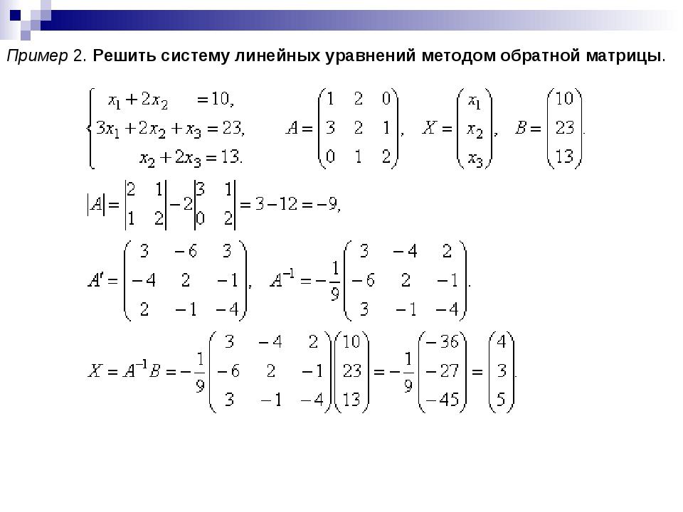 Пример 2. Решить систему линейных уравнений методом обратной матрицы.