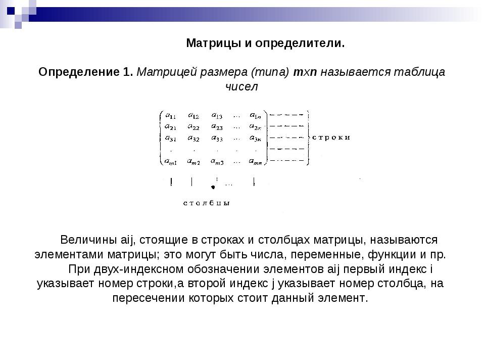 Матрицы и определители. Определение 1. Матрицей размера (типа) тхп называетс...