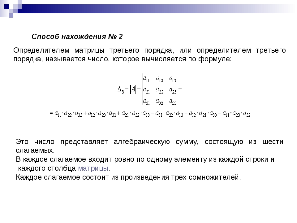 Способ нахождения № 2 Определителем матрицы третьего порядка, или определител...