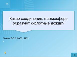 Ответ:SO2, NO2, HCL Какие соединения, в атмосфере образуют кислотные дожди?