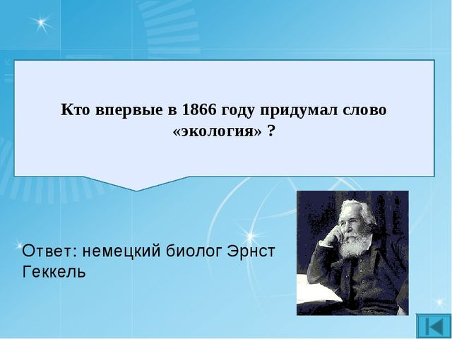 Кто впервые в 1866 году придумал слово «экология» ? Ответ: немецкий биолог Эр...