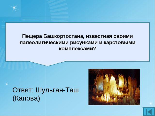 Ответ: Шульган-Таш (Капова) Пещера Башкортостана, известная своими палеолитич...
