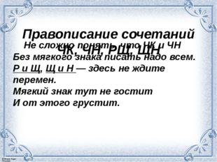 Правописание сочетаний ЧК, ЧН, РЩ, ЩН Не сложно понять, что ЧК и ЧН Без мягк
