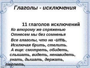 Глаголы - исключения 11 глаголов исключений Ко второму же спряженью Отнесем м