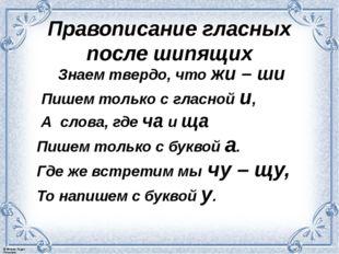 Правописание гласных после шипящих Знаем твердо, чтожи–ши Пишем только с г