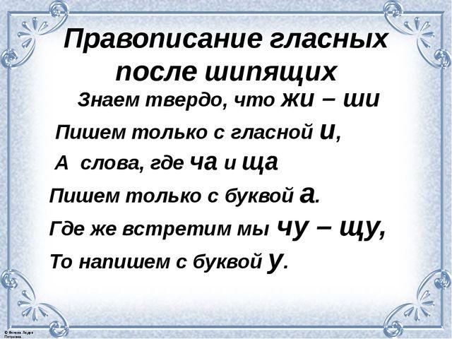 Правописание гласных после шипящих Знаем твердо, чтожи–ши Пишем только с г...